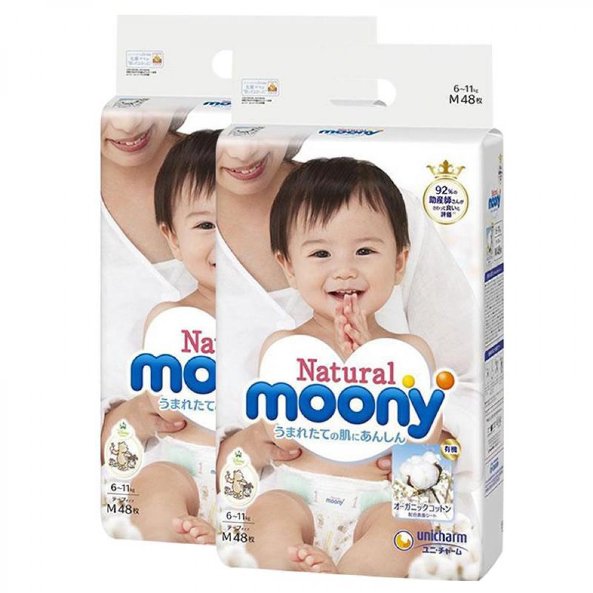2包 | Moony尤妮佳 白色有機棉紙尿片乾爽透氣自然棉 M48片