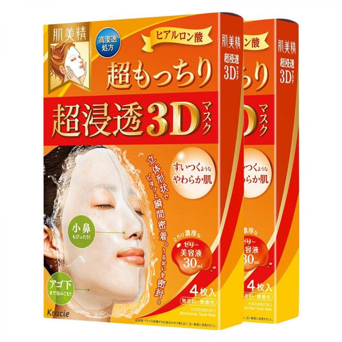 【2盒装】肌美精超滲透3D面膜(水潤嫩滑)4片