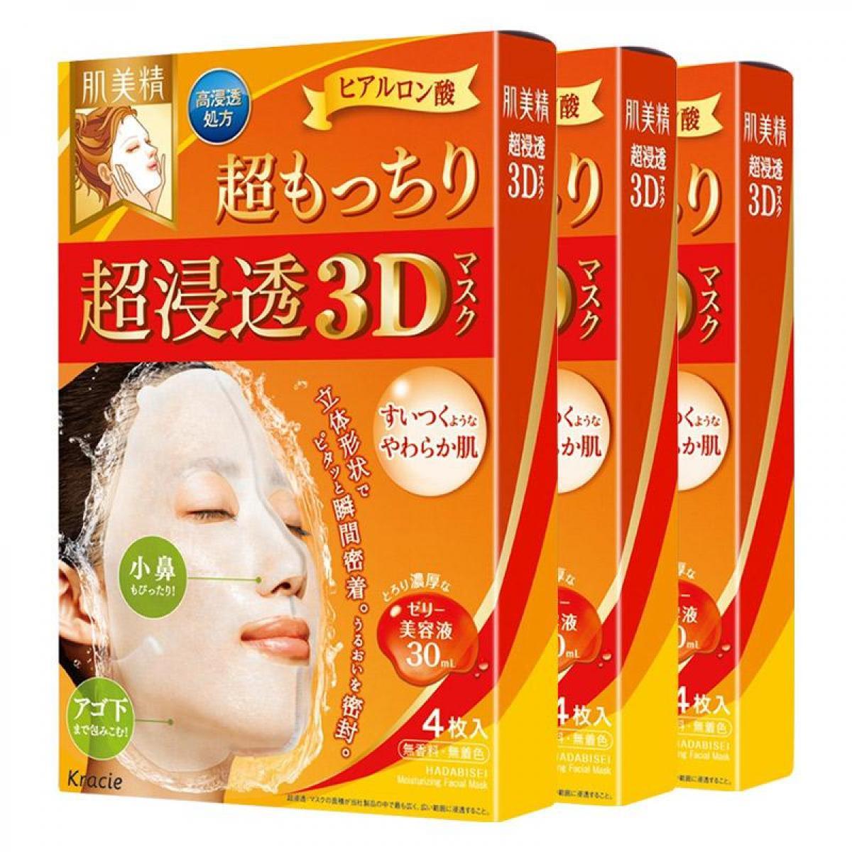 【3盒裝】肌美精超滲透3D面膜(水潤嫩滑)4片