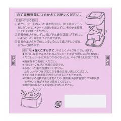 Biore 碧柔 深層潔淨卸妝棉 46枚-補充裝